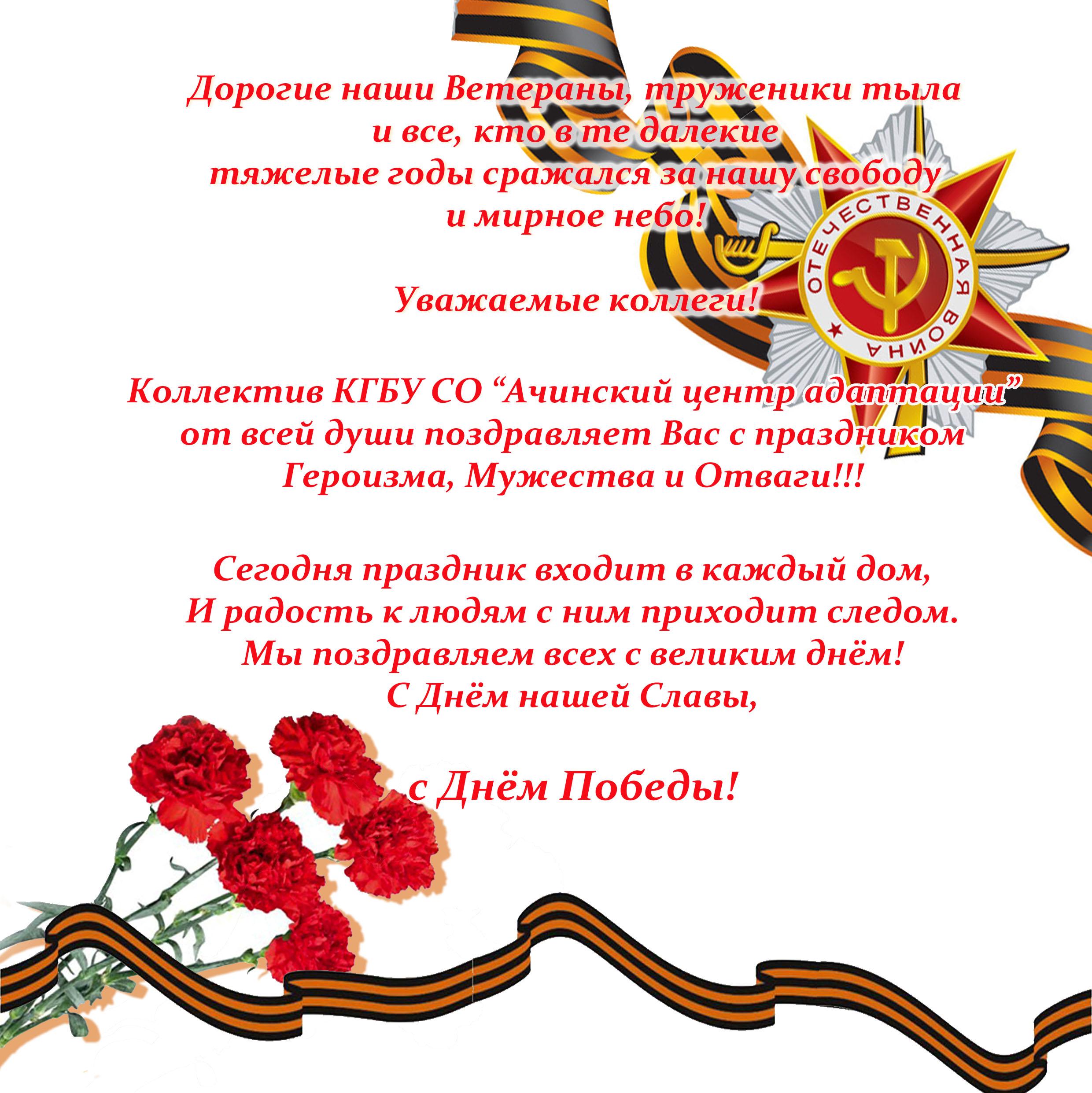 Поздравления ветеранов тружеников тыла