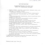 План мероприятий по проведению Всемирного дня охраны труда