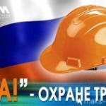 """""""Да!"""" Охране Труда!"""