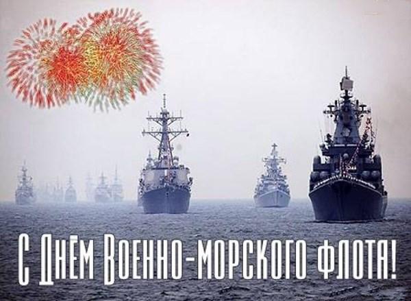 Поздравления день военно-морского флота